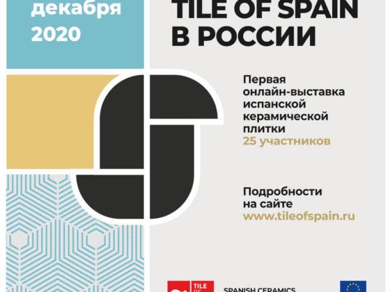 Tile of Spain Days 2020, online event